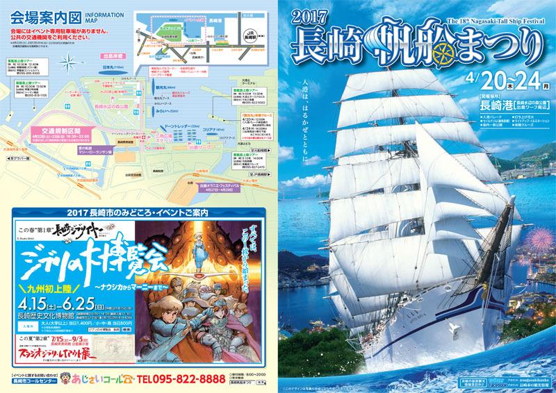 2017長崎帆船まつり パンフレット 1.jpg