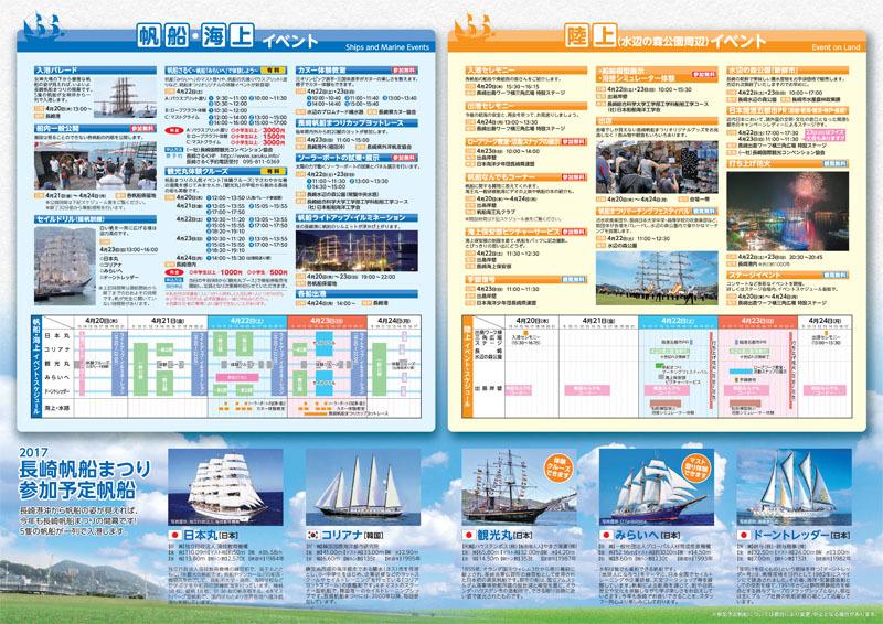 2017長崎帆船まつり パンフレット 2.jpg