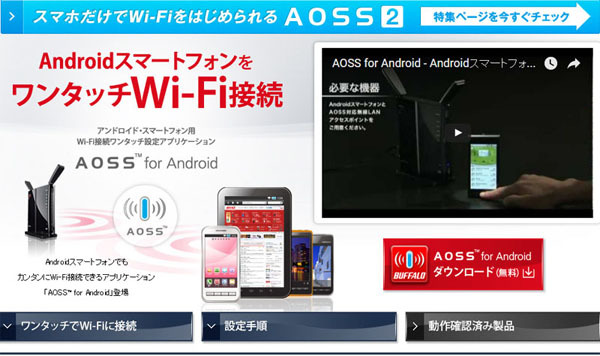 AOSS for Android 3 1.jpg