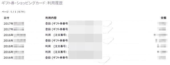 Amazon ギフト券 利用履歴.jpg