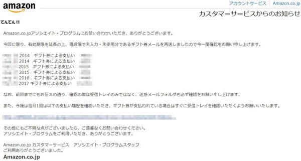 Amazon ギフト券メール再送 1-1.jpg