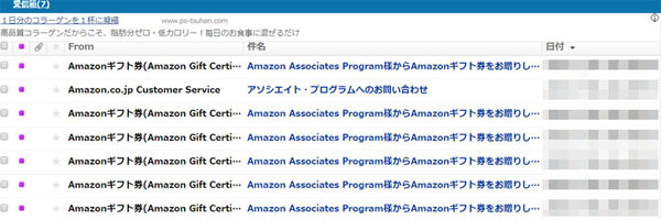 Amazon ギフト券メール再送 2-1.jpg