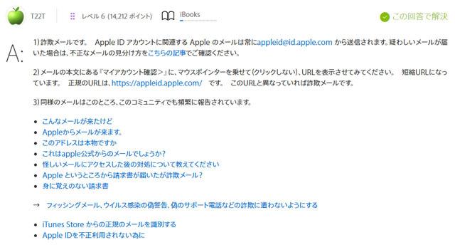 Apple 不審メール 2.jpg