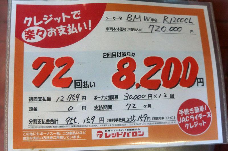 B1MW R1200CL 1.JPG
