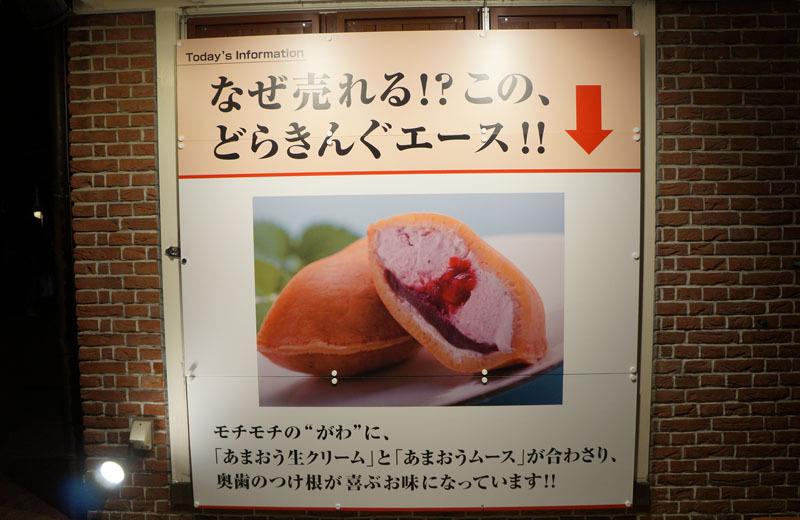 あまおう苺入りどら焼き「どらきんぐエース」.JPG
