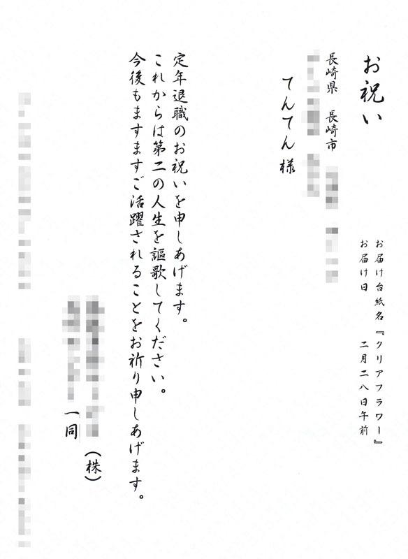 お祝い電報.jpg