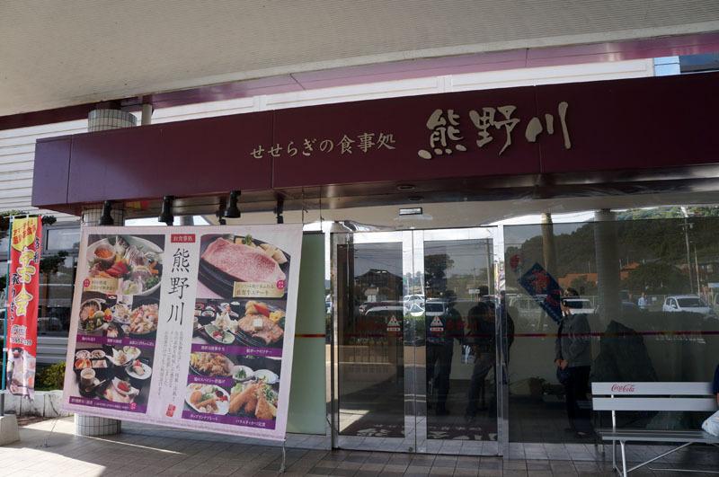 せせらぎ食事処 熊野川 1.JPG