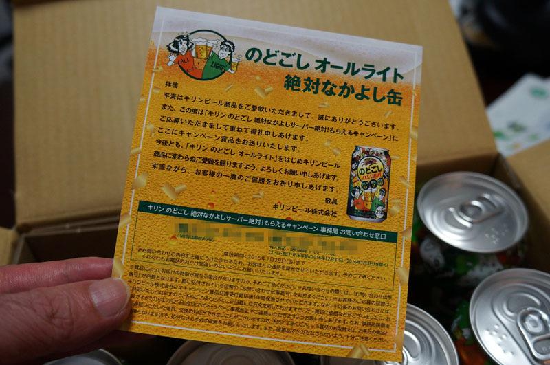 のどごしオールライト絶対なかよし缶 2.JPG
