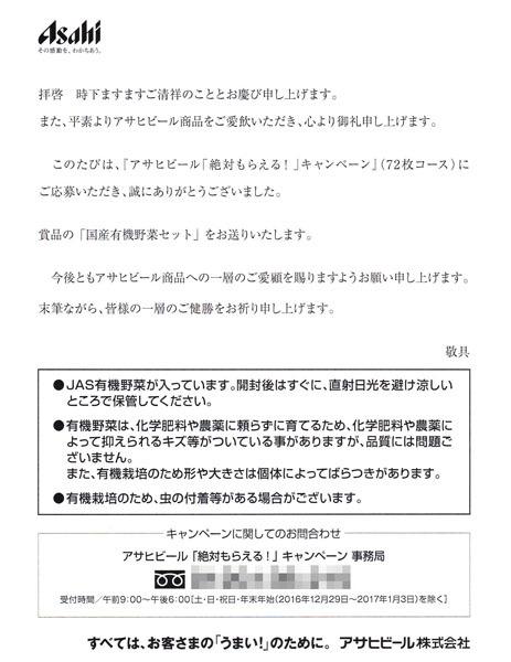 アサヒビール 絶対もらえるキャンペーン.jpg