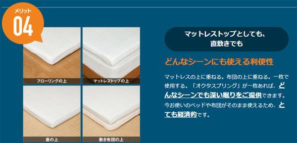 オクタスプリング 04.jpg