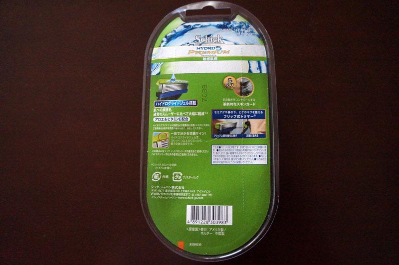 シック ハイドロ5 プレミアム ホルダー 敏感肌用 お試し用 2.JPG