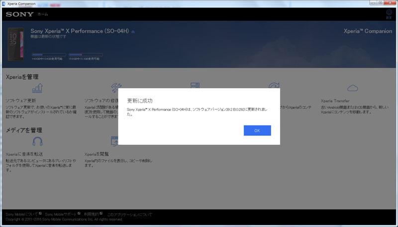ソフトウェア更新.jpg