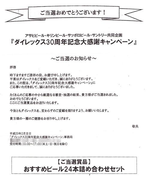 ダイレックス30周年記念大感謝キャンペーン.jpg