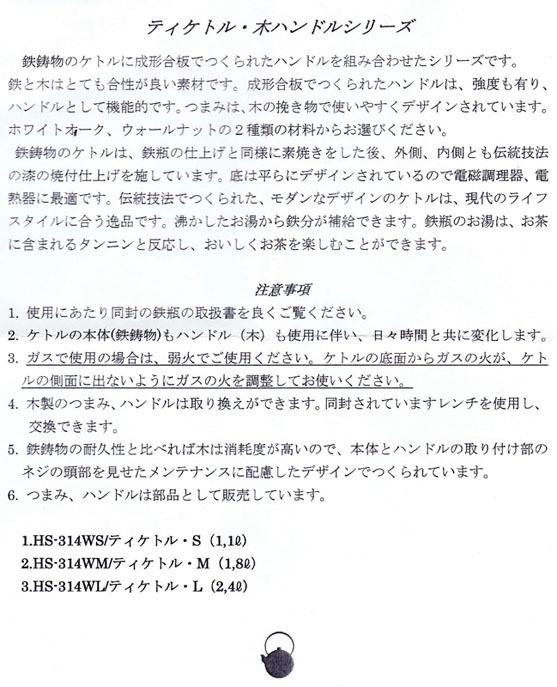 ティケトル 木ハンドルシリーズ.jpg