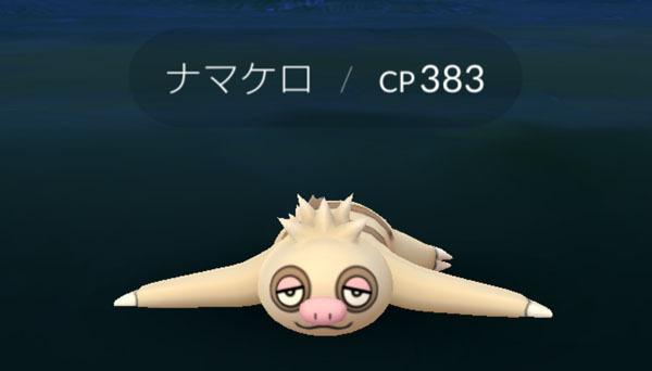 ナマケロ 1.jpg