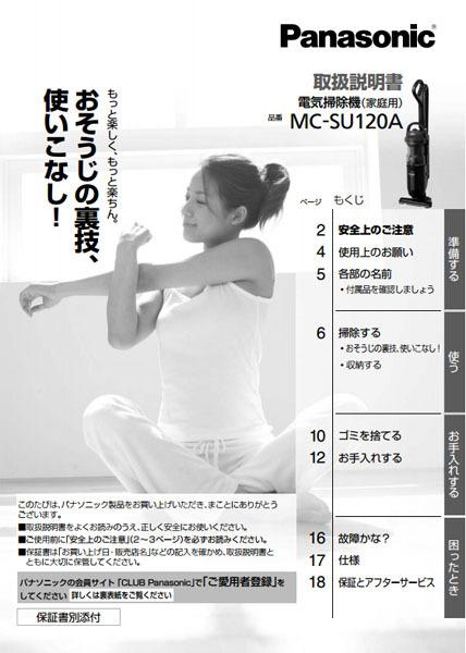 パナソニック スティッククリーナー ブラック MC-SU120A-K 取説 1.jpg