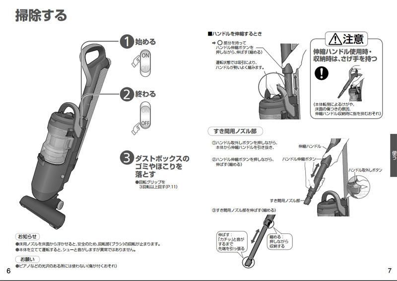 パナソニック スティッククリーナー ブラック MC-SU120A-K 取説 2.jpg