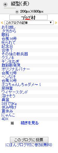 ブログパーツ 1.jpg