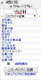 ブログパーツ 2.jpg
