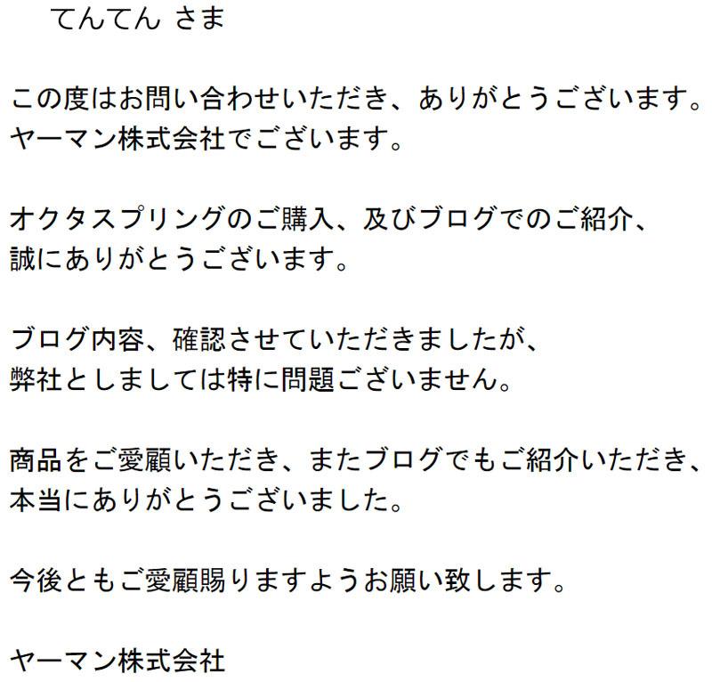 メール 2.jpg