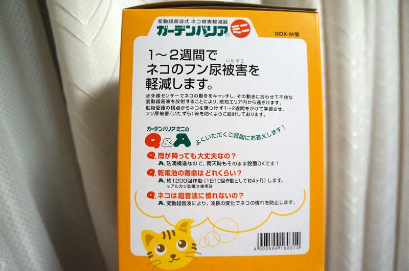 ユタカメイク GDX-M ガーデンバリア (ミニ) 2.JPG