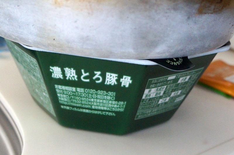 ラ王 5.JPG