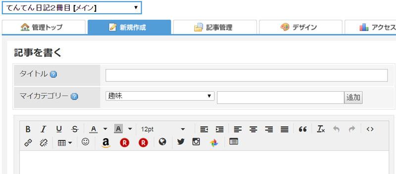 リッチテキストエディタの変更.jpg