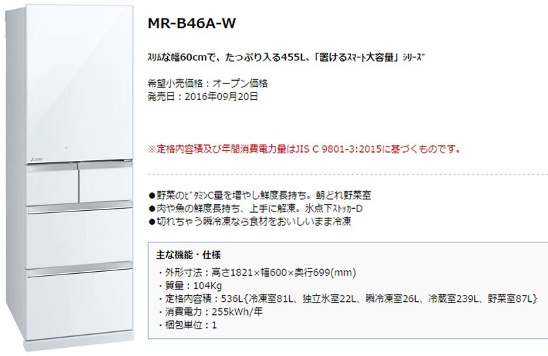 三菱電機冷蔵庫MR-B46A-W 1.jpg