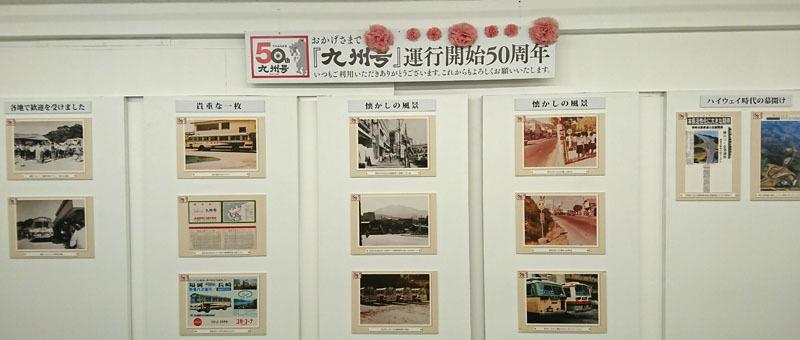 九州号運行開始50周年.JPG