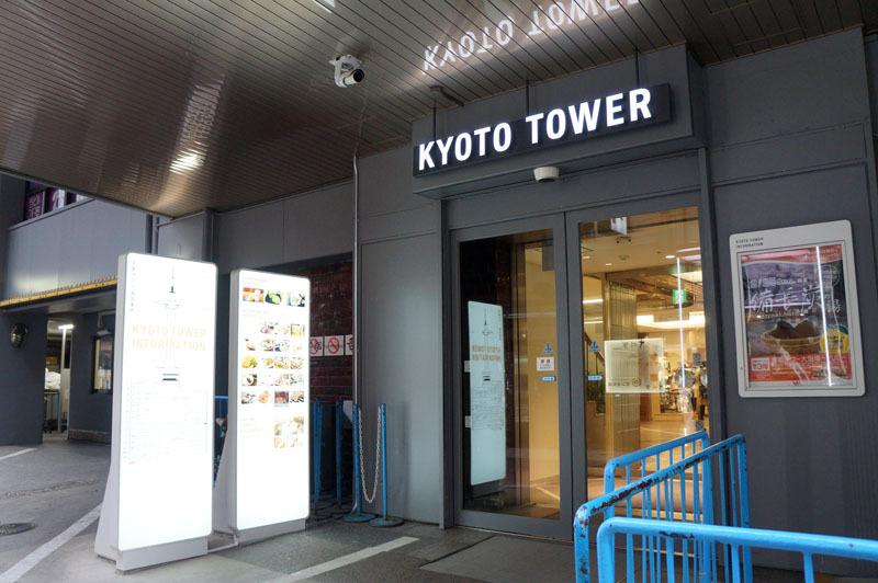 京都タワー 2.JPG