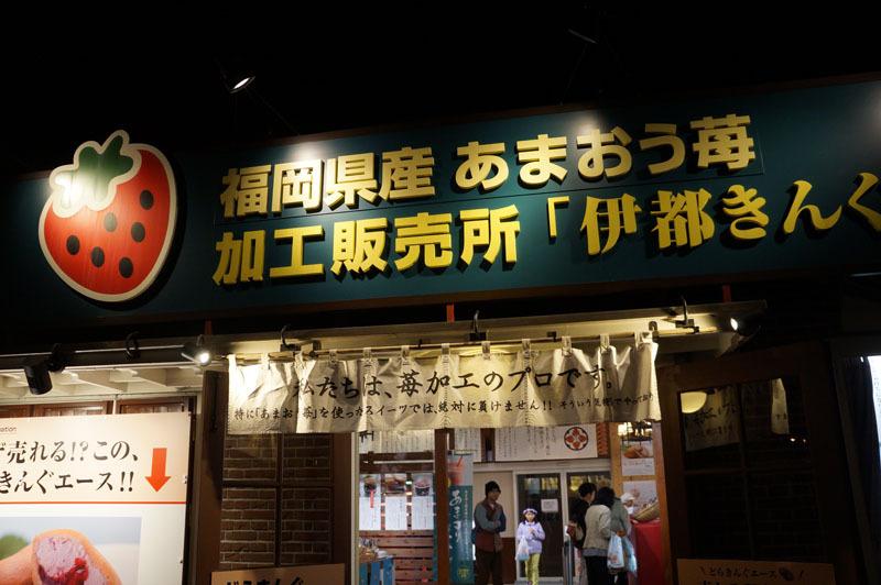 伊都キングハウステンボス店.JPG