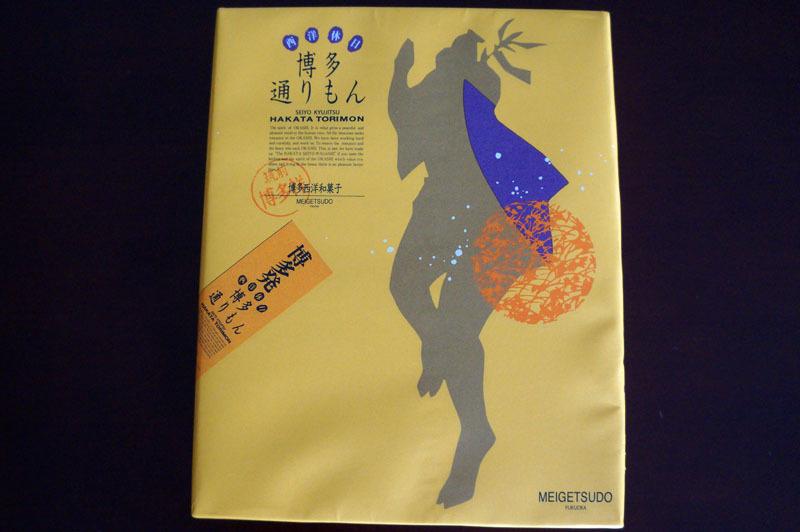 博多土産 3.JPG