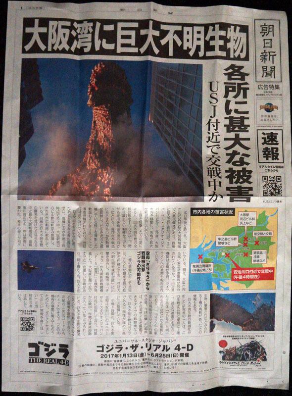 号外 大阪湾に巨大不明生物 1.JPG