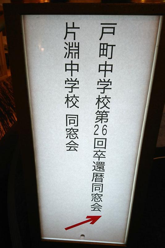 同窓会.JPG