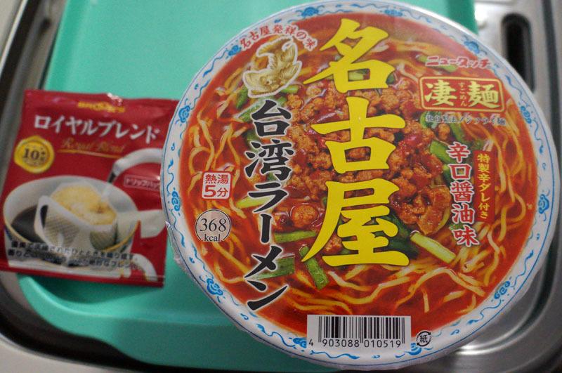 名古屋 台湾ラーメン 1.JPG