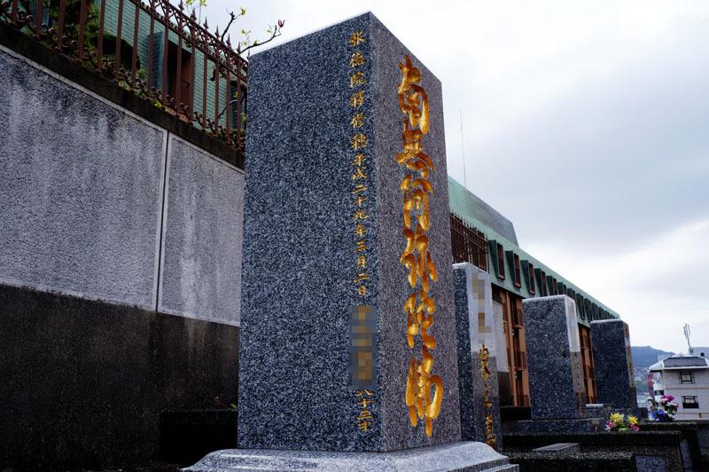 墓 3.JPG