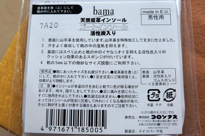 天然皮革インソール 1.JPG