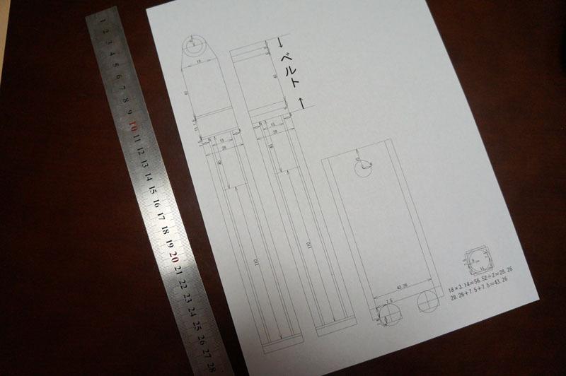 専用ケース 設計図.JPG