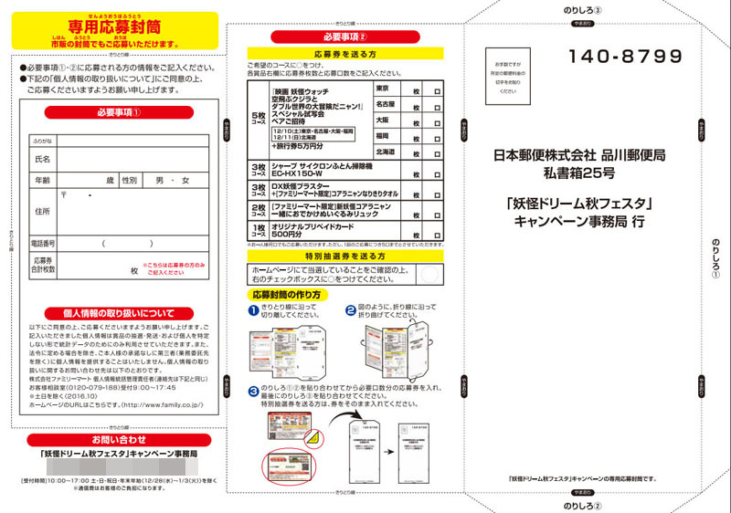 専用応募封筒.jpg