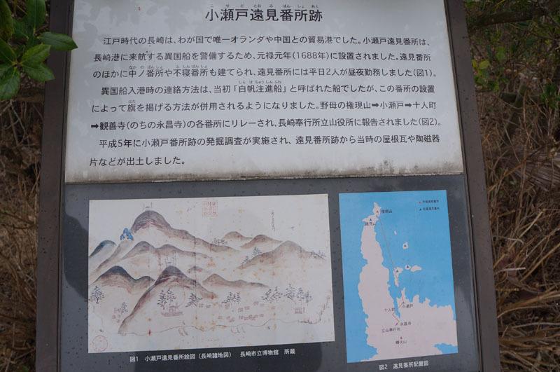 小瀬戸遠見番所跡 1.JPG