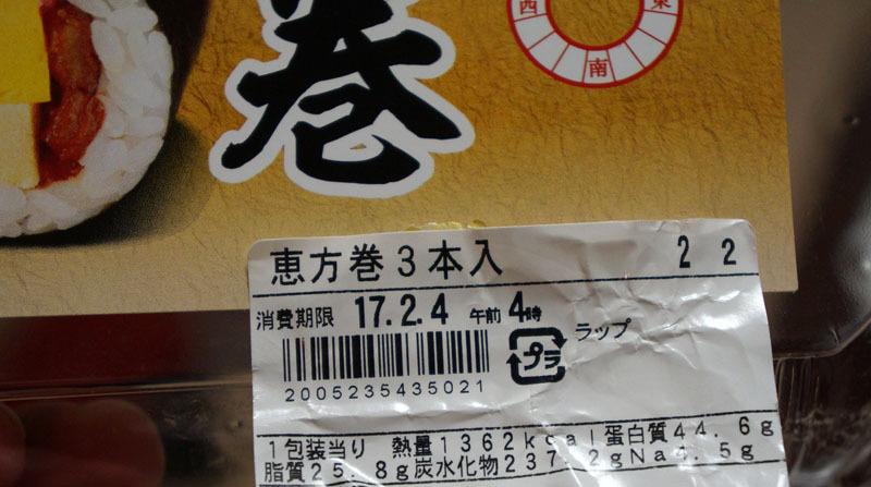 恵方巻き 1.JPG