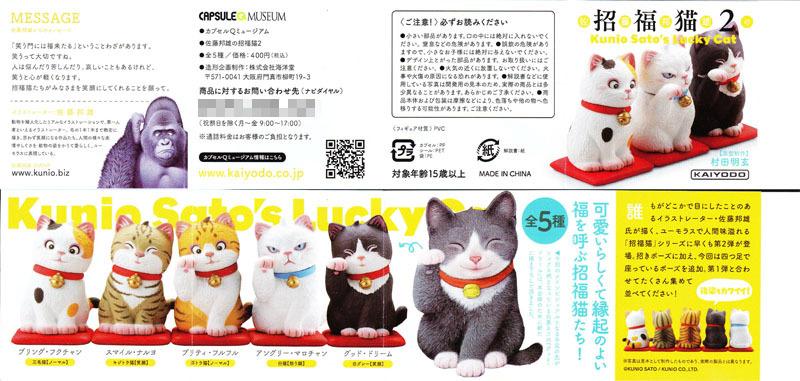 招福猫2.jpg