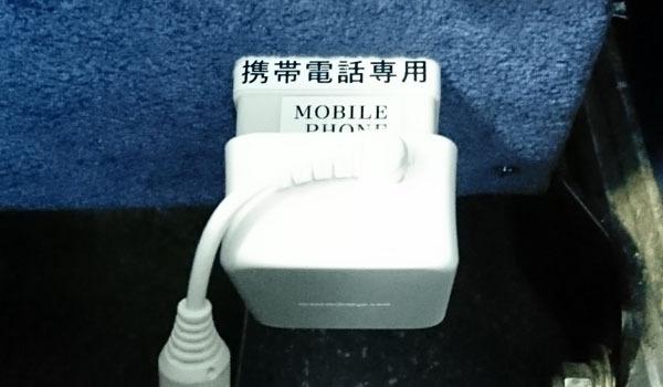携帯電話専用.JPG