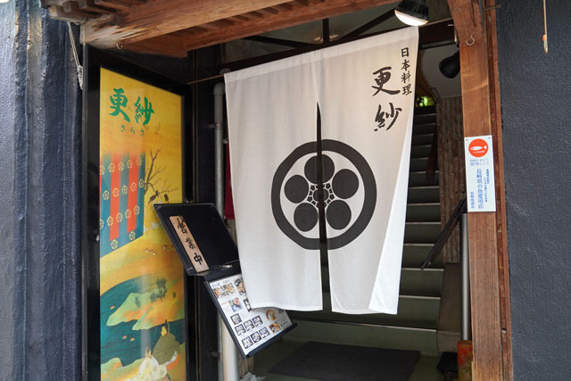 日本料理 更紗 1.JPG