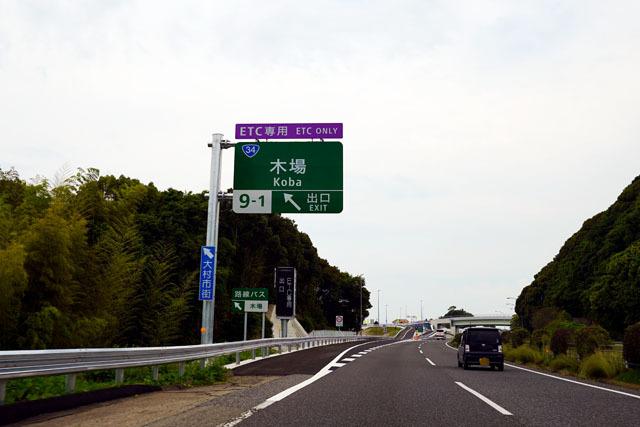 木場インター 1.JPG