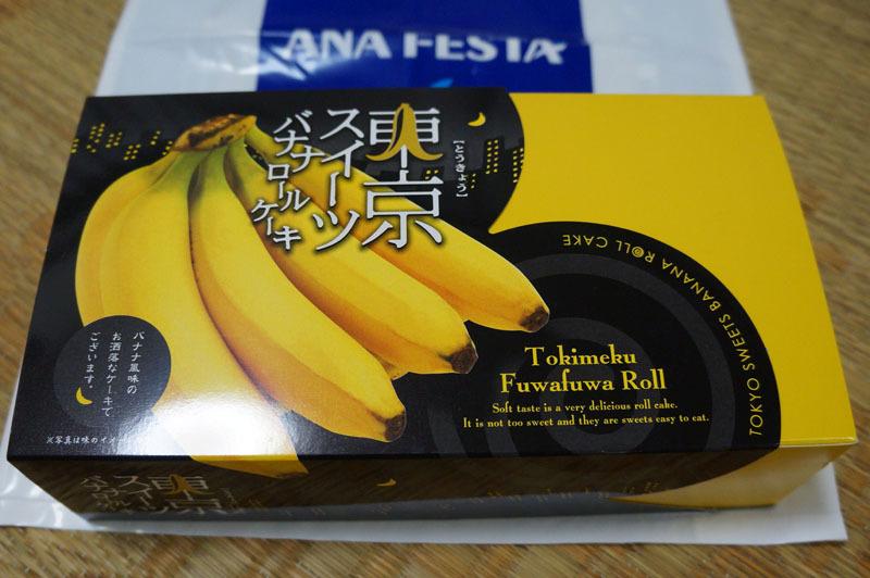 東京スイーツバナナロールケーキ 1.JPG