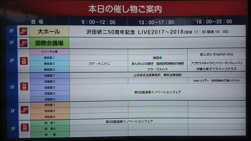 沢田研二 50周年記念LIVE 2017~2018 1.JPG