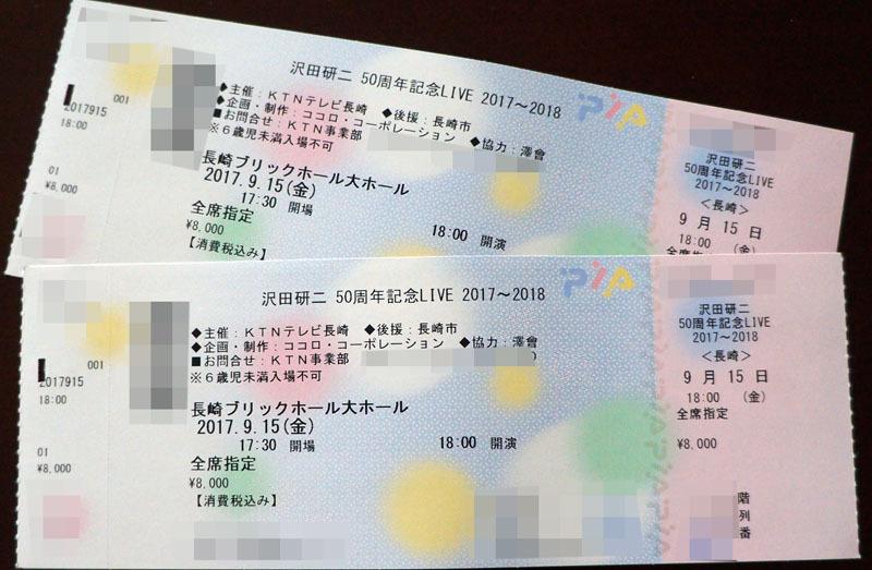 沢田研二 50周年記念LIVE 2017~2018 チケット.JPG