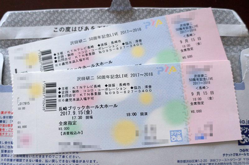 沢田研二50周年記念ライブ.JPG