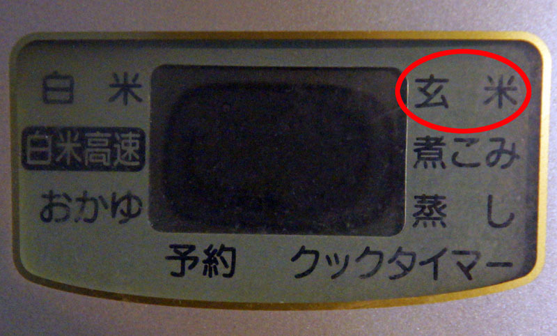 炊飯器.JPG